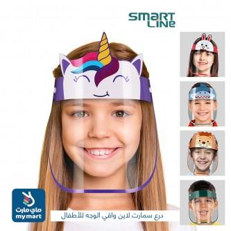 درع واقي لحماية الوجة للاطفال من 3 - 12 سنه