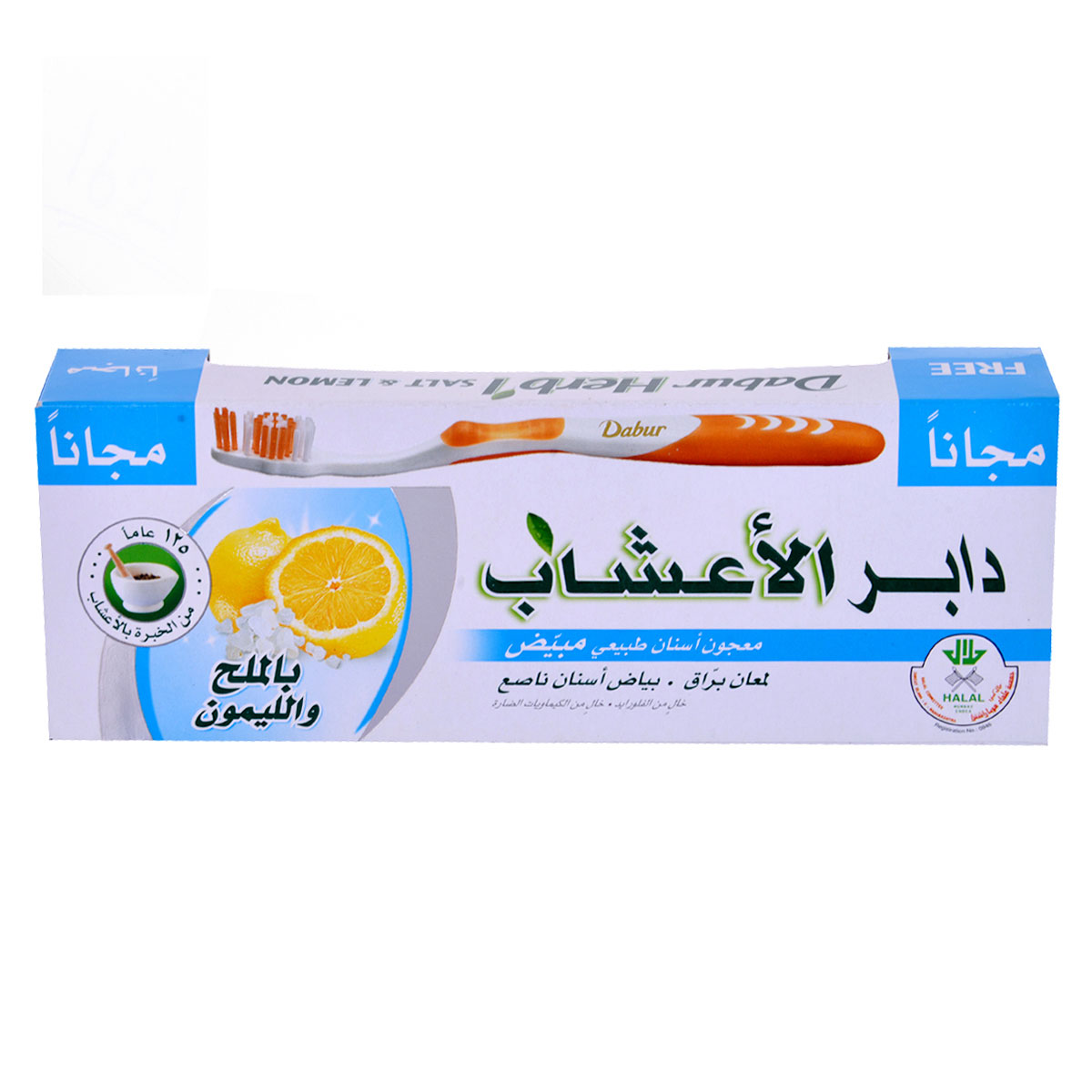 معجون اسنان 150 جرام  دابر الاعشاب مع فرشاه بالملح والليمون