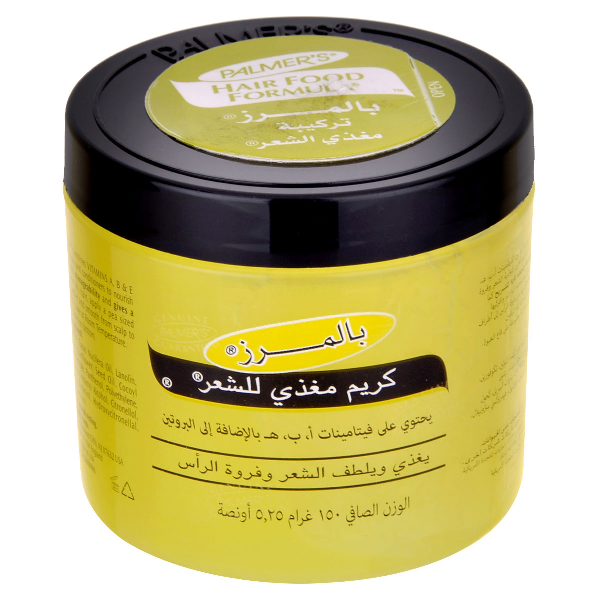 بالمرز - كريم مغذي للشعر 150 جرام