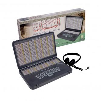 جهاز تعليمي لحفظ القران الكريم كاملا - البيان - DQ-8