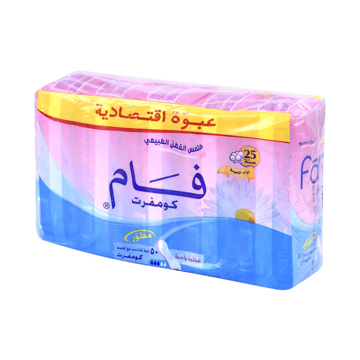 فوط صحية  قطن ناعم من فام كومفرت ، 50 فوطة