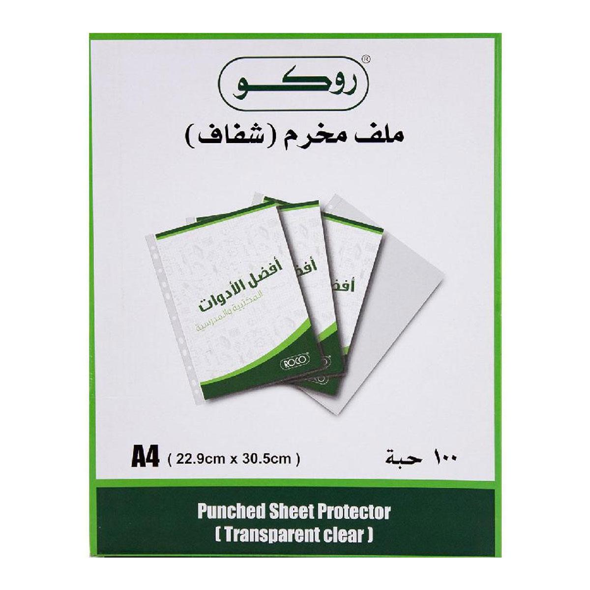 ملف حفظ الاوراق - مخرم شفاف من روكو مقاس A4 - عدد 100 حبة 22.9 * 30.5 سم