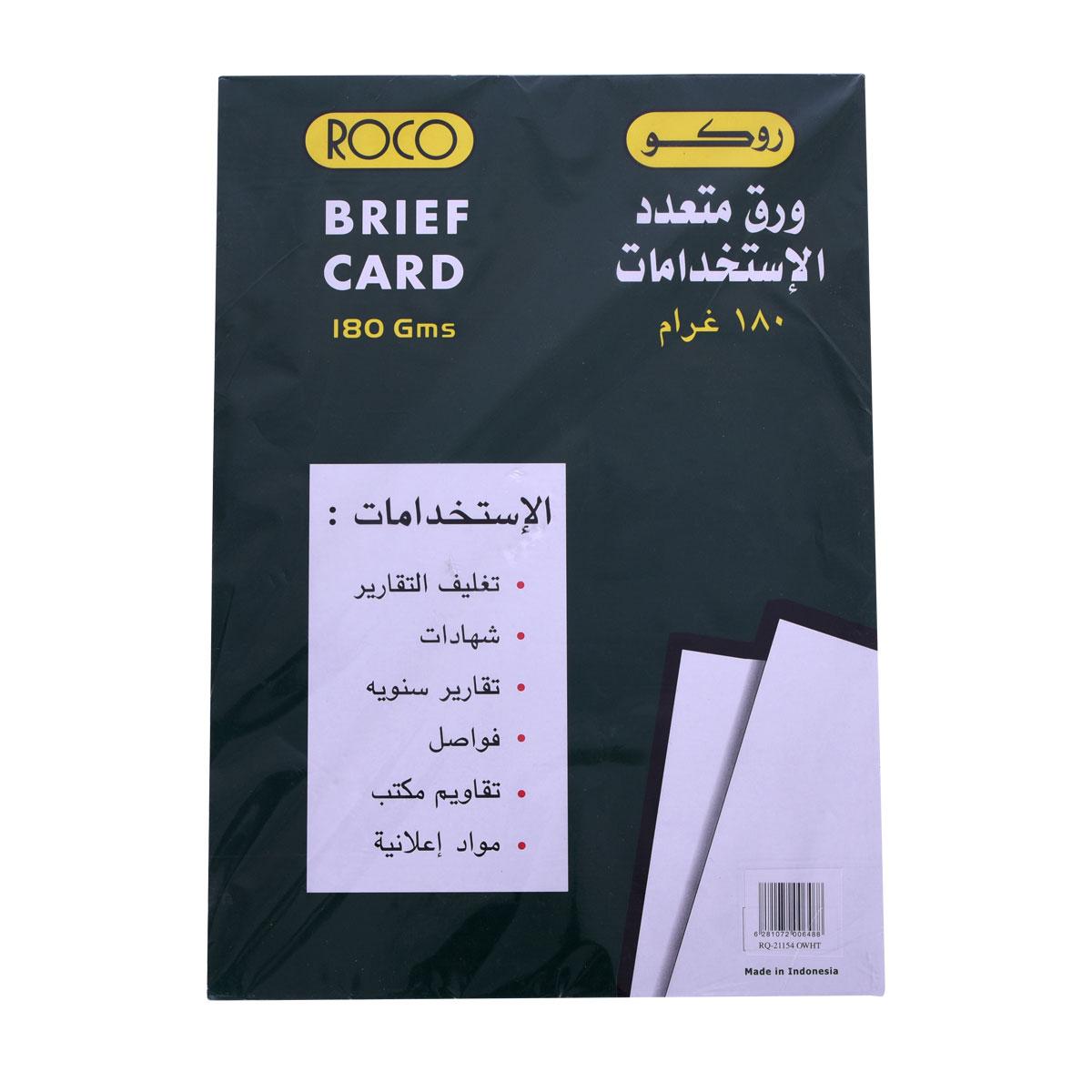 ورق مقوى ابيض من روكو مقاس A4 - عدد 50 ورقة 180 جرام
