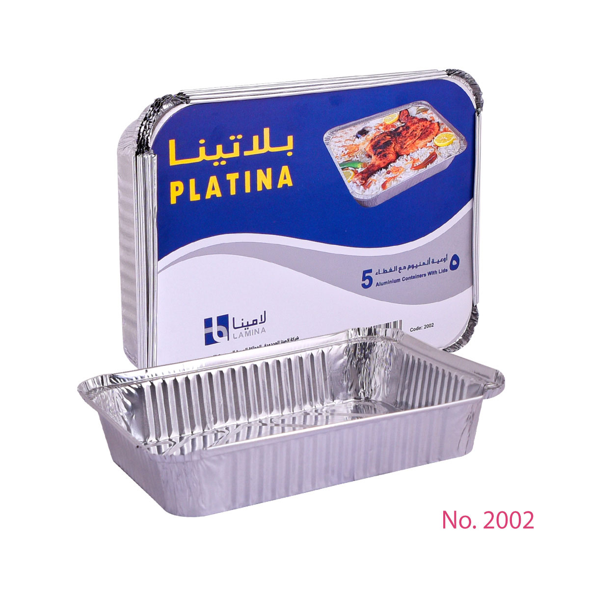 اطباق المنيوم مع الغطاء  - 5 اطباق لامينا - رقم 2002