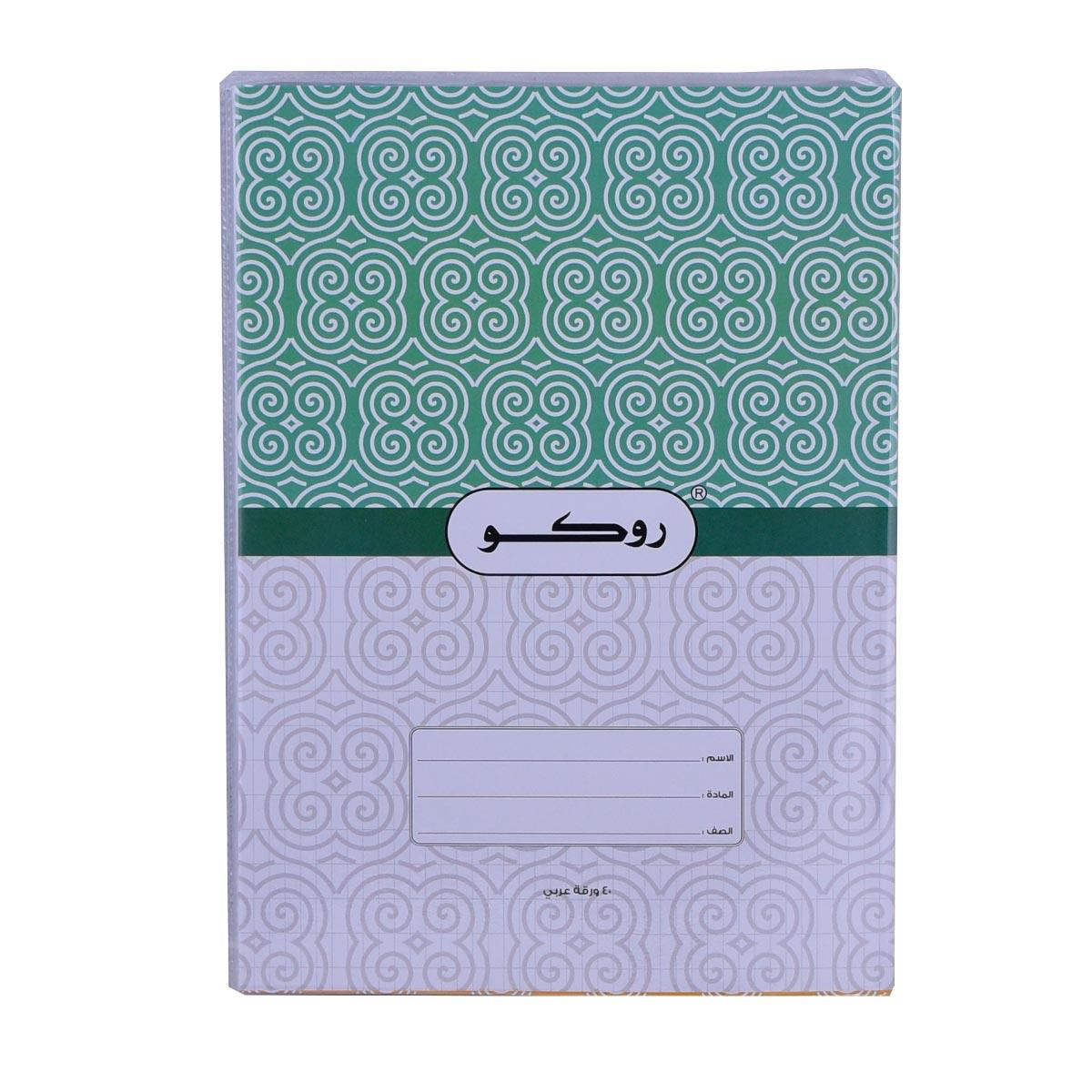 دفتر مدرسي عربي روكو مجلد غلاف باشكال متعددة  -  40 ورقة - اندونيسي