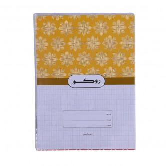 دفتر مدرسي عربي روكو مجلد غلاف باشكال متعددة  -  60 ورقة - اندونيسي