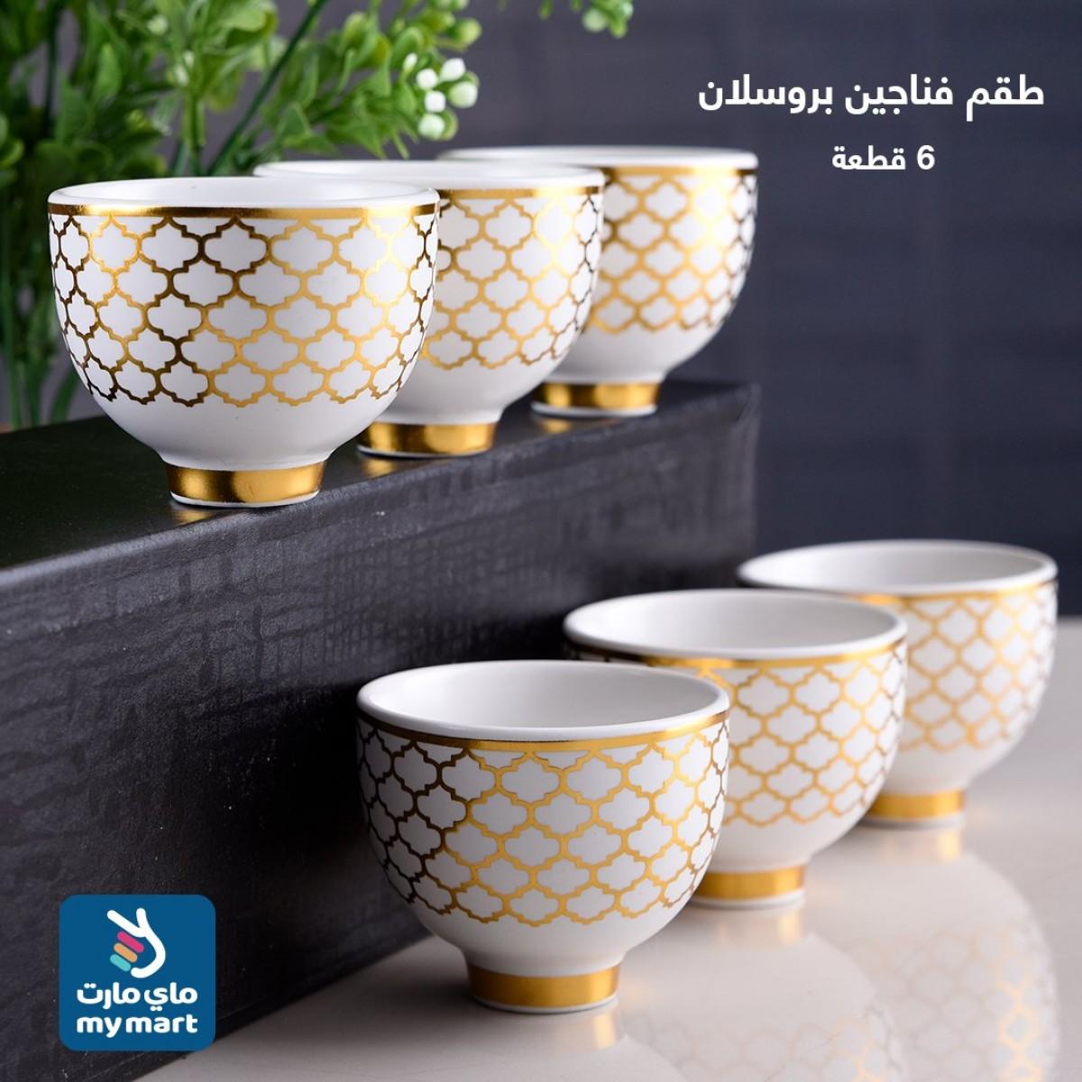 طقم فناجين قهوة عربي 6 فنجان , رقم 020355