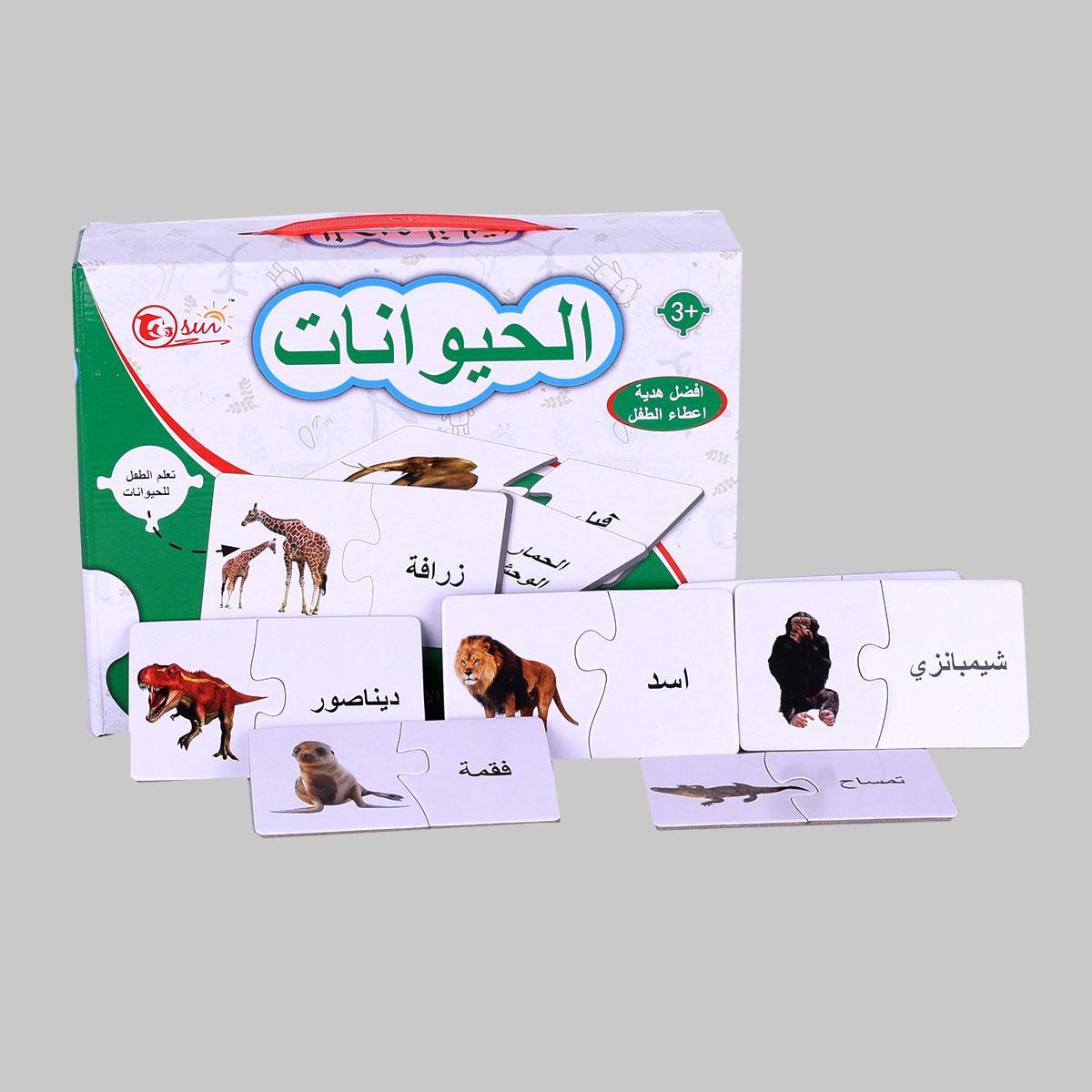 لعبه تعليم الحيوانات للاطفال موديل 600581