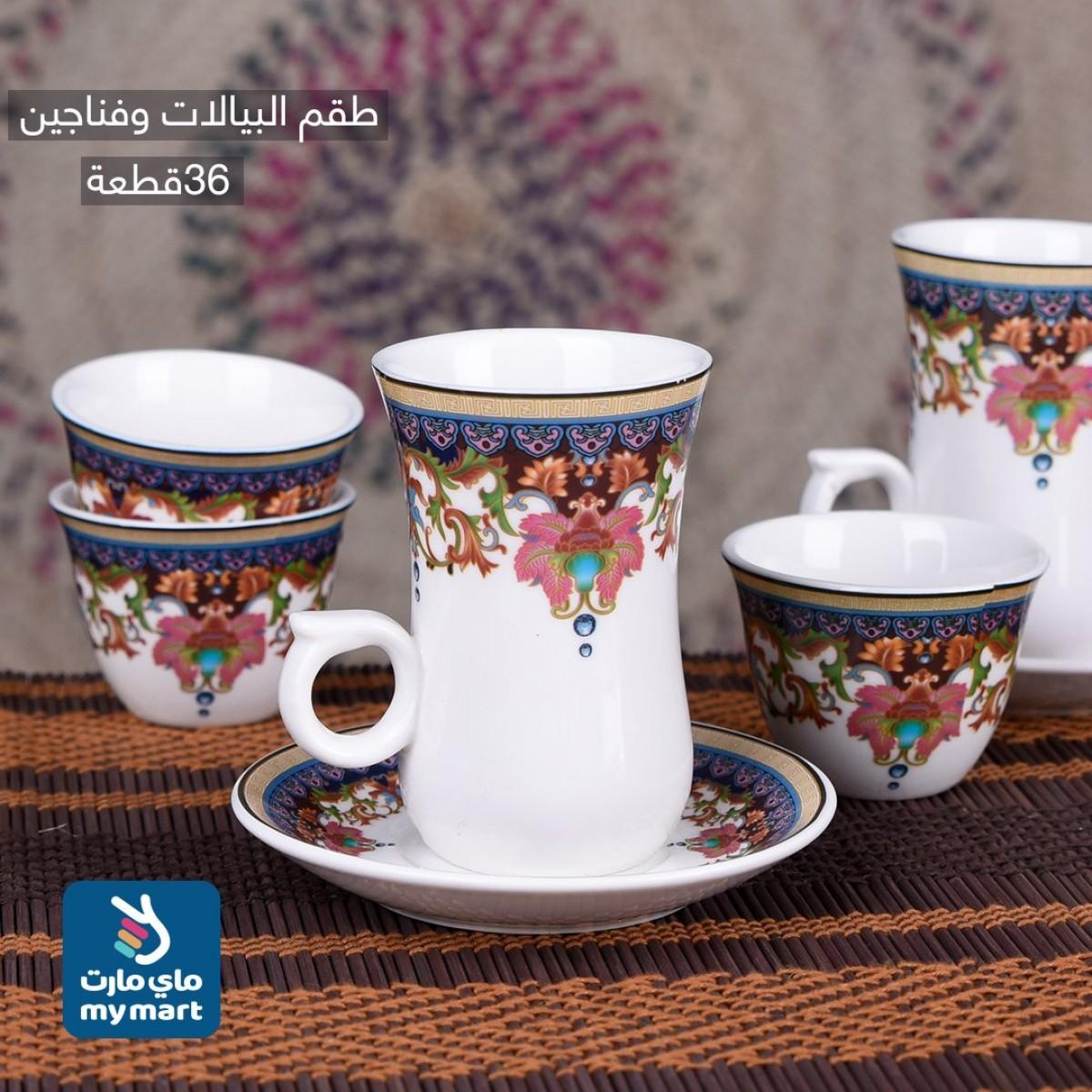 طقم 36 قطعة  فناجين قهوة وبيالات شاي مع الصحون موديل 124573