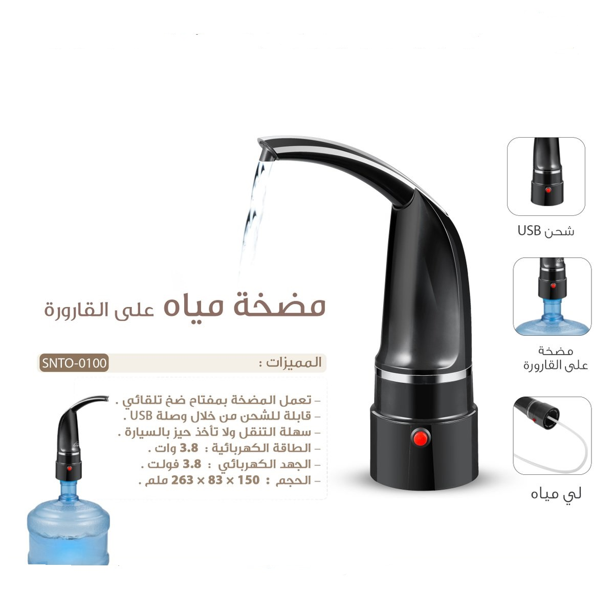 مضخة مياه على القارورة شحن USB قابل للدوران 3.8 واط مع لي السنيدي SNTO-0100