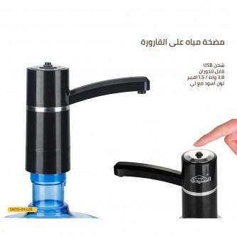 مضخة مياه على القارورة شحن USB مع لي SNTO-0142B