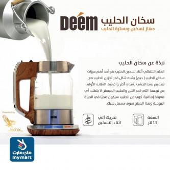 جهاز  1.5 لتر تسخين وبسترة الحليب من ديم ,AD-15MB01