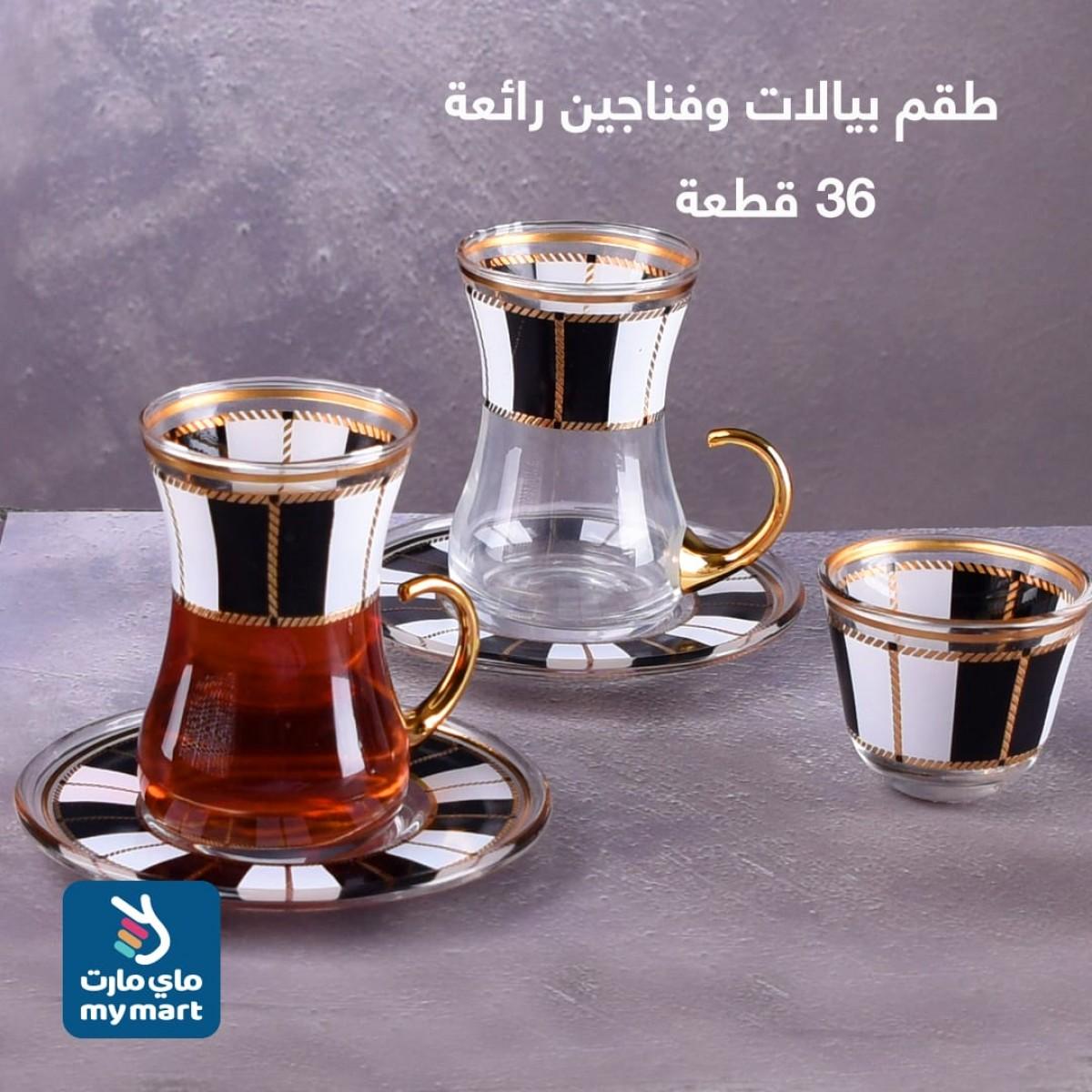 طقم  بيالة شاهي و قهوة مع الصحون ليزر 36 قطعة رقم 900198