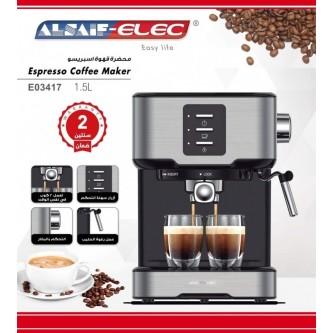 محضرة قهوة اسبريسو السيف 1.5لتر 850 واط رقم E03417
